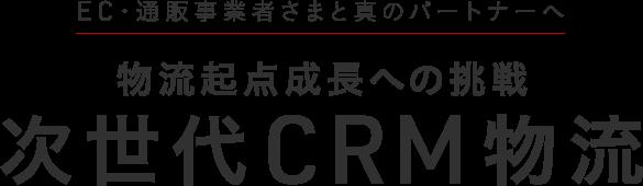 EC・通販事業者さまとの真のパートナーへ 物流起点成長への挑戦 次世代CRM物流
