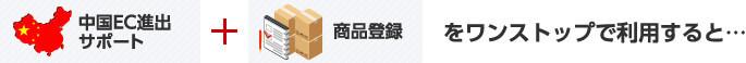 中国EC進出サポート + 商品登録で利用すると