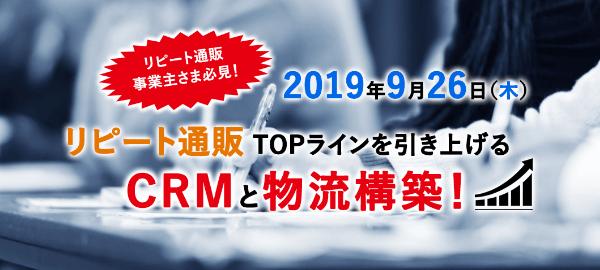 リピート通販TOPラインを引き上げるCRMと物流構築 共催セミナー