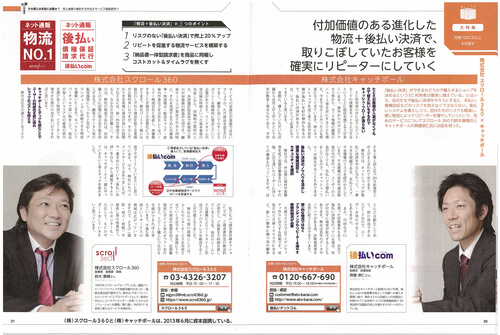 20140421_ecnomikata.jpg