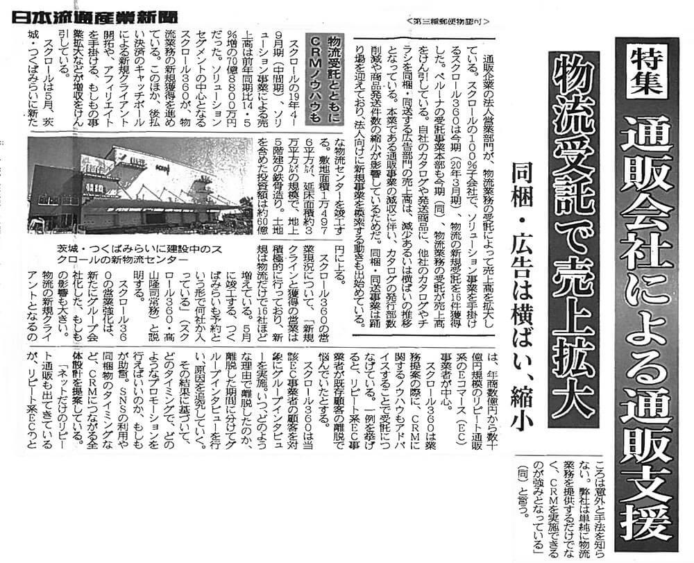 通販会社による通販支援特集 日本流通産業新聞