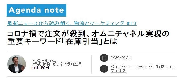 Agenda note(アジェンダノート) 記事