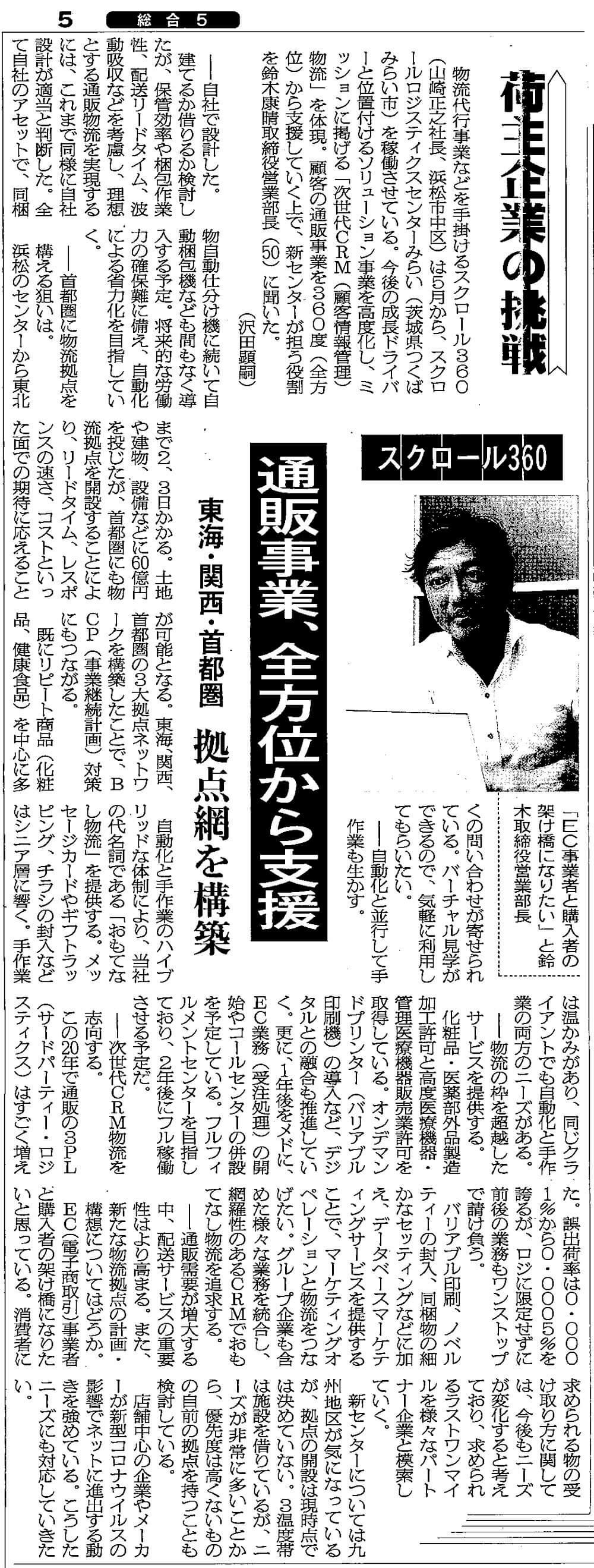 物流ニッポン記事