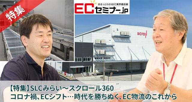 特集「SLCみらい(スクロール360) コロナ禍・ECシフト…時代を勝ち抜く、EC物流のこれから