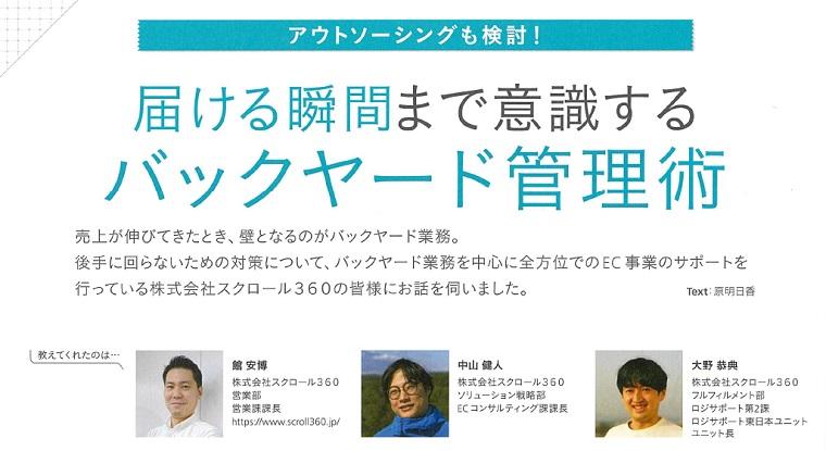 Web Designing2021年6月号