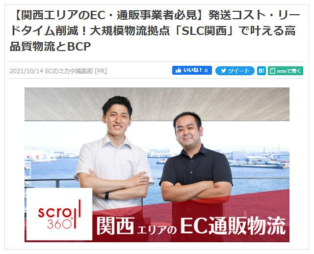 関西エリアのEC・通販事業者必見!大規模物流拠点「SLC関西」で叶える高品質物流とBCP