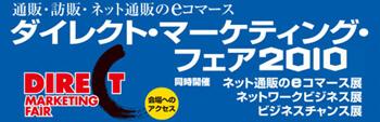ダイレクト・マーケティング・フェア2010