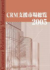 CRM支援市場総覧 2005