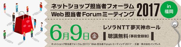 event201706-fukuoka-600.png