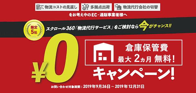物流代行サービス【倉庫保管費¥0】キャンペーン開始のお知らせ