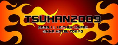 TSUHAN2009