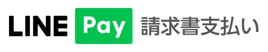 LINE Pay 請求書支払い(コンビニ決済)