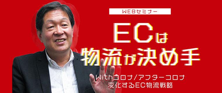 (WEBセミナー)ECは物流が決め手 ~Withコロナ/アフターコロナ 変化するEC物流戦略~