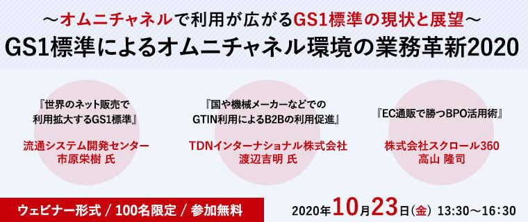 GS1標準によるオムニチャネル環境の業務革新2020セミナー