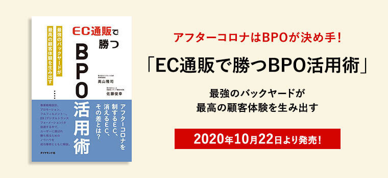 書籍「EC通販で勝つBPO活用術 最強のバックヤードが最高の顧客体験を生み出す」2020年10月22日販売開始