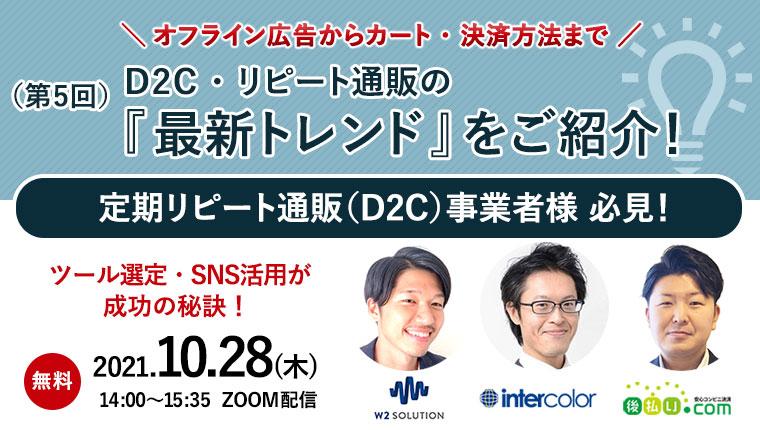 D2C・リピート通販の最新トレンドをご紹介!セミナー