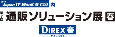 2019 Japan IT Week春 通販ソリューション展
