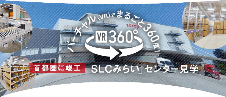 VR 360° 首都圏に竣工「SLCみらい」センター見学