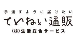 株式会社生活総合サービス様