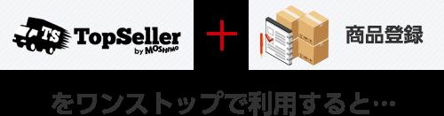 商品拡充サポート + 商品登録をワンストップで利用すると