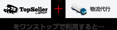 商品拡充サポート + 物流代行をワンストップで利用すると