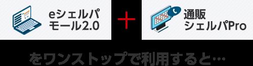 eシェルパモール2.0 + 通販シェルパProをワンストップで利用すると