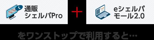 通販シェルパPro + eシェルパモール2.0をワンストップで利用すると